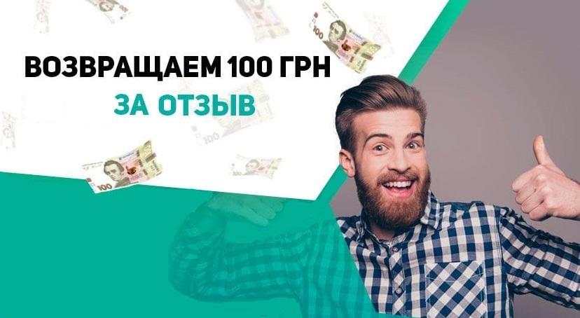 Возвращаем 100 грн за честный отзыв