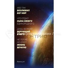 Картина - обігрівач Тріо «Земля»