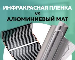 Инфракрасная пленка VS Алюминиевый мат. Что лучше?