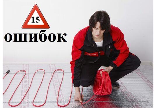 Помилки при монтажі теплої підлоги і як їх уникнути