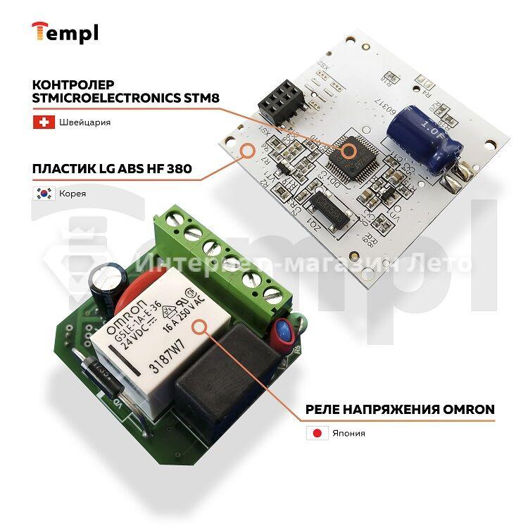 Терморегулятор для теплого пола японского качества Templ