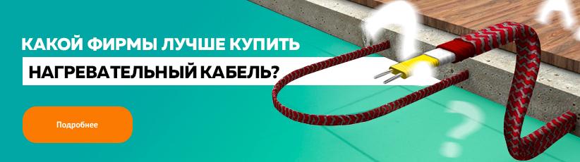 Какой фирмы лучше купить нагревательный кабель?